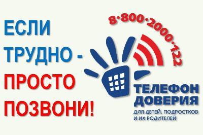 telefon-doveriya-deti