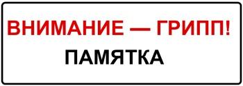 vnimanie_gripp_pamyatka